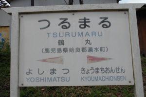 tsurumarueki1